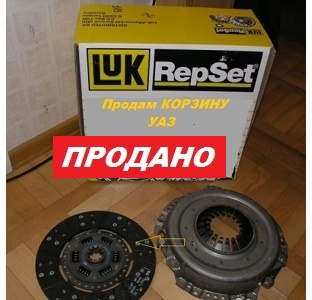 Продам корзина сцепления Luk для УАЗ или поменяю на диск