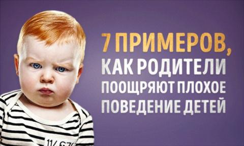 7 примеров, как родители поо…