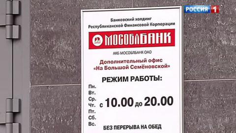 """Основатель """"Мособлбанка"""" арестован по обвинению в мошенничестве"""