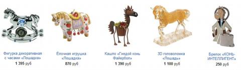 Лошадка изфетра