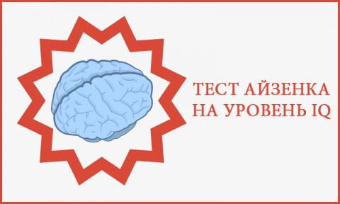 Тест Айзенека на уровень интеллекта IQ