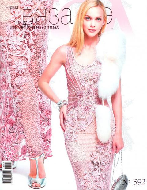 Журнал мод № 592 2015