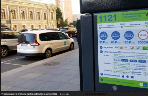 Парковка в центре Петербурга выливается финнам в штрафы