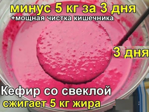 """Любимая трехдневная диета """"Кефир со свёклой"""""""