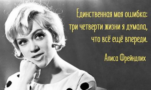 ЭТО СКАЗАЛА... Алиса Фрейндлих