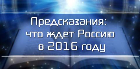 Россия - 2016: Предсказания, пророчества и прогнозы