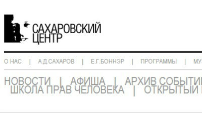 «Сахаровский центр» оштрафовали на 400 тысяч рублей