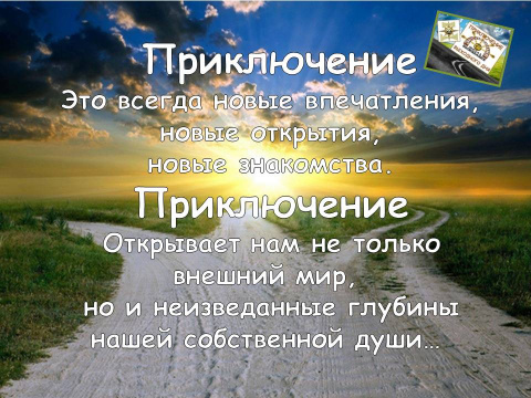 ЭКСПЕДИЦИЯ 2015 - ПРИКЛЮЧЕНИ…