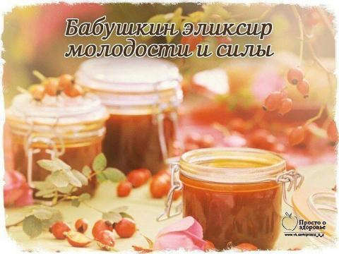 ЭЛИКСИР МОЛОДОСТИ РЕЦЕПТ