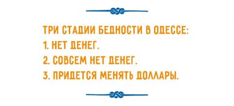 Одесса на связи