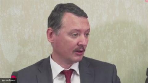Игорь Стрелков признался в том, что не чист «аки голубь»