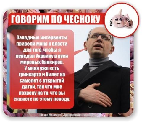 Украина. Инструкции американских кукловодов