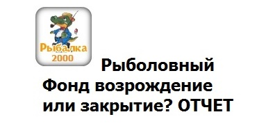 «Рыбалка2000» - fisherman2000.mirtesen.ru