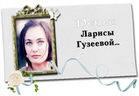 Лучшие перлы от Ларисы Гузеевой (Фаина Раневская нашего времени)