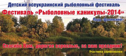 Фестиваль «Спасем Днепр Вместе»