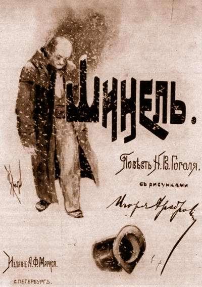 Вдохновения Игоря Эммануиловича Грабаря.