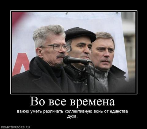 Всё-таки Кремлю везёт на врагов...