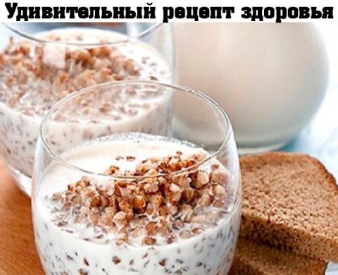 Сырая гречка с кефиром - уди…