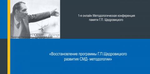 Сергей Вороно. Щедровизация и дещедровизация личной жизни: проблемы и компромиссы