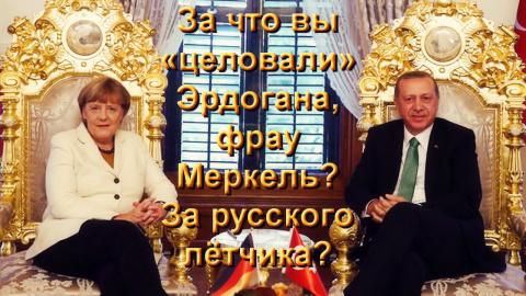 «За что вы «целовали» Эрдогана, фрау Меркель? За русского лётчика?» (Сара Вагенкнехт)