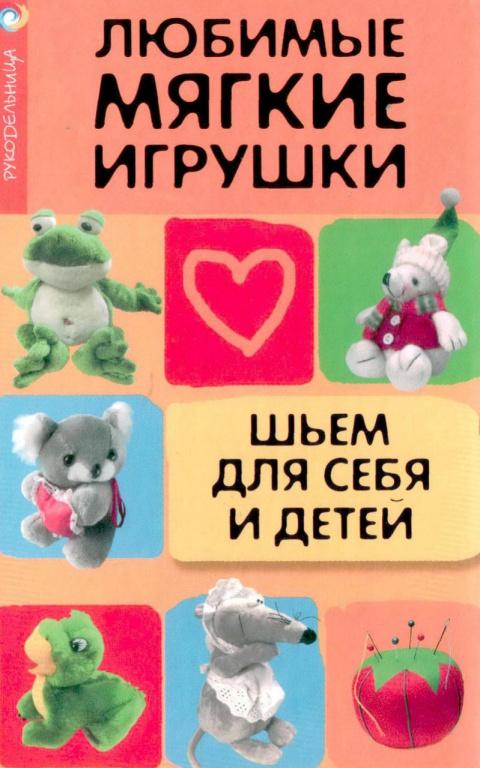 """Книга """"Любимые мягкие игрушки"""""""