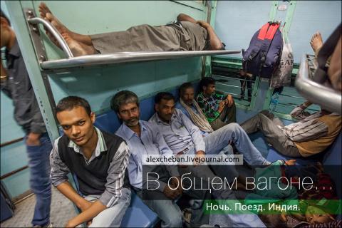 Общий вагон индийского поезда…
