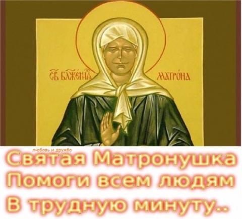 Молитва Матронушке о помощи в исцелении.