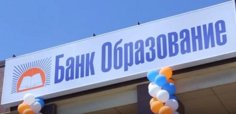 "ЦБ: дыра в капитале банка ""Образование""- 21 млрд руб"