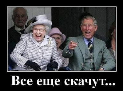 Украина все еще скачет