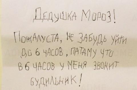 Письма Деду Морозу от самых послушных детей.