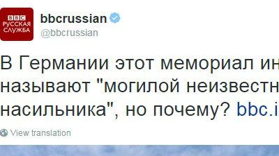 «Русская служба Би-би-си» из…