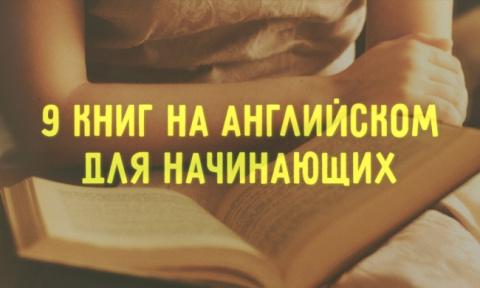 Книги наанглийском языке для начинающих