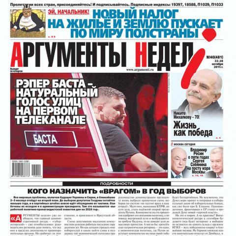 """Свежий номер """"АРГУМЕНТЫ НЕДЕЛИ"""" №40 от 22 октября 2015 г."""