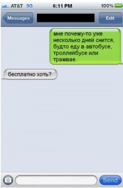 СМС переписка, женская и мужская...