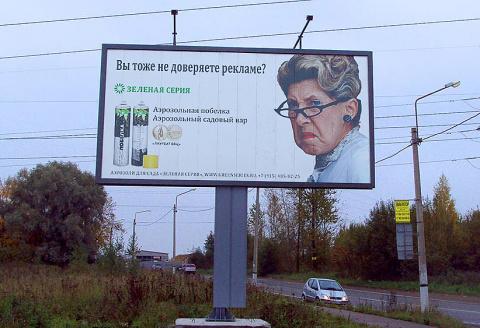 смешная реклама, креативная реклама, веселая реклама, провокационная реклама, зеленая серия, щит рекламный, рекламный щит 3х6, наружная реклама, рекламщики шутят, шутки в рекламе, аэрозольная побелка, аэрозольный садовый вар, прикольная реклама, новости рекламы