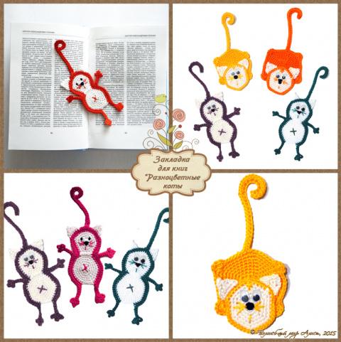 """Закладка для книг """"Разноцвет…"""