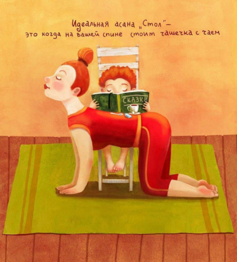 Посиделки. Идеальная йога в забавных иллюстрациях