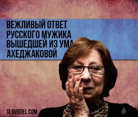 Вежливый ответ русского мужи…