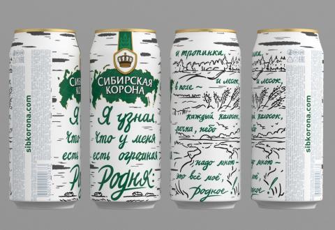 Патриотическое пиво
