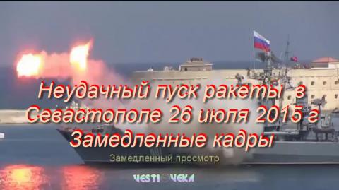 КРЫМ.  Неудачный пуск ракеты в Севастополе 26 07 2015  Замедленные кадры