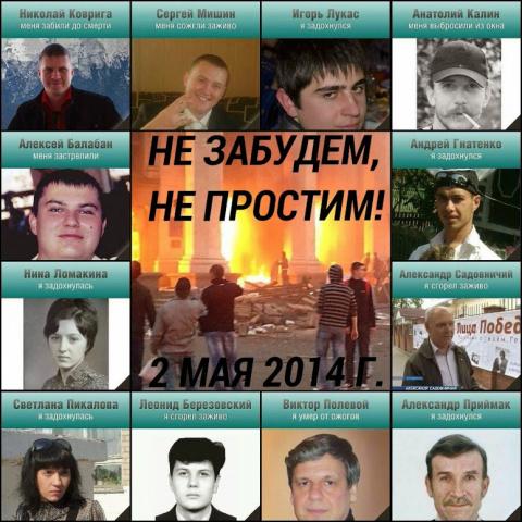 Одесса - а ты помнишь о них?