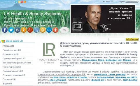 Сайт партнеров LR ваш бизнес в интернет на автомате