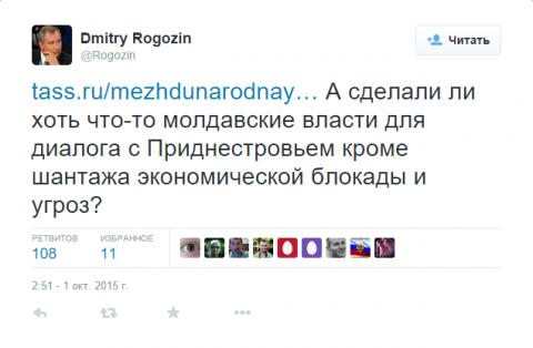 Рогозин прокомментировал заявления Молдавии о выводе миротворцев России из Приднестровья