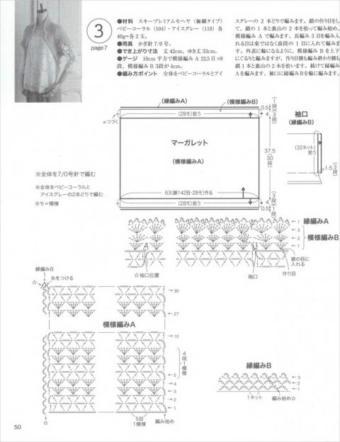 Болеро крючком - подборка из японских журналов