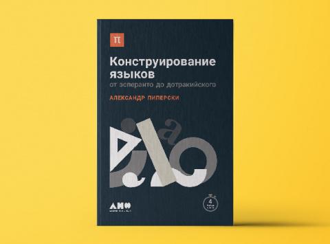 «Конструирование языков»