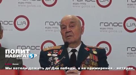 Мы хотели дожить до Дня Победы, а не примирения, – ветеран из Киева