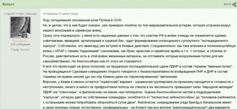 """И. Стрелков: """"Жду сегодняшне…"""