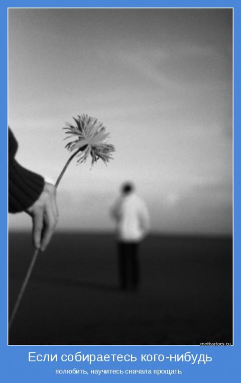4 мифа о прощении.........