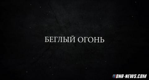 Беглый огонь. Фильм компании leftvision о поджоге Дома профсоюзов в Одессе