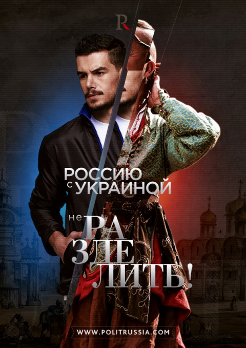 Русские и украинцы едины. Путин сказал